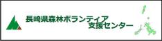 長崎県森林ボランティア支援センター